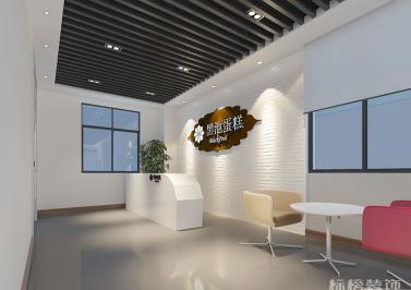 黑池蛋糕(麦烤士食品公司)厂房和办公室装修