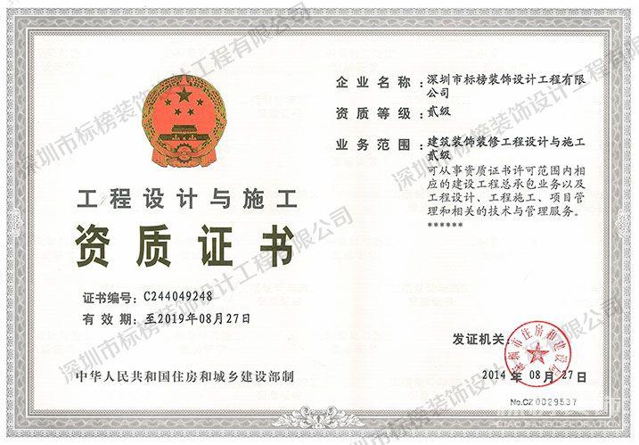 国家工程设计与施工二级资质证书
